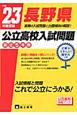 長野県 公立高校入試問題 最近5年間 平成23年 実際の入試問題と出題傾向の解説!