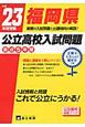 福岡県 公立高校入試問題 最近5年間 平成23年 実際の入試問題と出題傾向の解説!