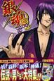 銀魂 キャラクターズブック (3)
