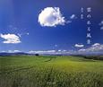 雲のある風景