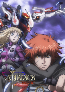 創星のアクエリオン(OVA)
