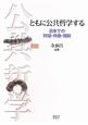 ともに公共哲学する 日本での対話・共働・開新