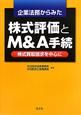 企業法務からみた 株式評価とM&A手続 株式買取請求を中心に