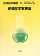 地球化学講座 地球化学実験法 (8)