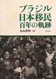ブラジル 日本移民 百年の軌跡