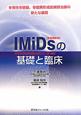 IMiDs【免疫調節薬】の基礎と臨床 多発性骨髄腫、骨髄異形成症候群治療の新たな展開