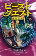 ビースト・クエスト 闇の王国 海獣ナーガ (15)
