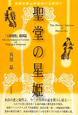 聖堂の星姫 『天路歴程』贖罪篇<増補改訂新版> スピリチュアルファンタジー