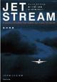 JET STREAM 旅への誘い詩集~遠い地平線が消えて~