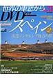 月刊 世界の車窓から スペイン2 DVDブック(31)