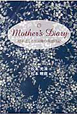 Mother's Diary 母が遺した108冊の英語日記