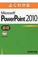 よくわかる Micosoft PowerPoint2010 基礎 CD-ROM付