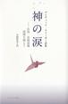神の涙 デイヴィッド・クリーガー日英語詩集 広島・長崎原爆国境を越えて
