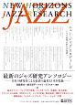 ニュー・ジャズ・スタディーズ ジャズ研究の新たな領域へ