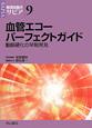 血管エコーパーフェクトガイド 動脈硬化の早期発見 循環器臨床サピア9