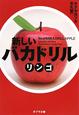 新しいバカドリル リンゴ