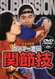 関節技 カンフー直伝 DVD付