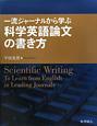 科学英語論文の書き方 一流ジャーナルから学ぶ