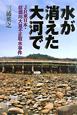 水が消えた大河で JR東日本・信濃川大量不正取水事件