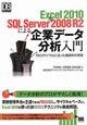 Excel2010&SQL Server2008 R2による企業データ分析入門 PDCAサイクルに沿った最新BIの実践