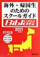 海外・帰国生のためのスクールガイド biblos 2011 進学資料集