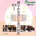 漢字かな交じり書の技法 DVD付