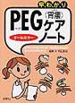 早わかり PEG(胃瘻)ケア・ノート