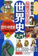 知識ゼロからの 世界史入門 古代・中世史 4大文明の成立から百年戦争まで(3)