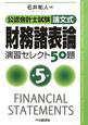 公認会計士試験 論文式 財務諸表論 演習セレクト50題<第5版>