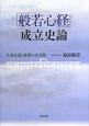 「般若心経」成立史論 大乗仏教と密教の交差路