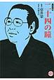二十四の瞳<コミック版> MANGA BUNGOシリーズ