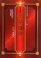 子平推命<完全独習版> 中国古典の驚異の占術が今甦る