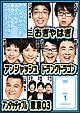アンジャッシュ、アンタッチャブル、おぎやはぎ、東京03、ドランクドラゴン&the others in バカヂカラ No.1