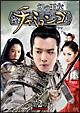 幻の王女チャミョンゴ DVD-BOX 第2章
