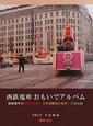 西鉄電車おもいでアルバム 昭和晩年の福岡市内線・大牟田線急行電車・宮地岳線