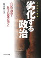 劣化する政治 永田町の暗闘 自民の凋落と民主の混迷の果てに