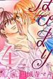 はぴまり~Happy Marriage!?~ (4)