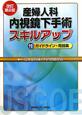 産婦人科 内視鏡下手術 スキルアップ<改訂第2版> ガイドライン・用語集付