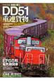 DD51重連貨物 特集:EF66形 電気機関車 鉄道を撮る