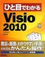 ひと目でわかる Microsoft Visio2010