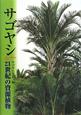 サゴヤシ 21世紀の資源植物