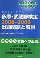 多摩・武蔵野検定 2008-2009 出題問題と解説 知のミュージアム 地元を愉しも。タマケン。