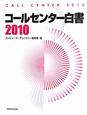コールセンター白書 2010