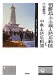 朝鮮民主主義人民共和国と 中華人民共和国 「唇歯の関係」の構造と変容
