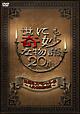 世にも奇妙な物語 20周年スペシャル・春~人気番組競演編~