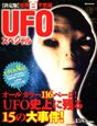世界百不思議 UFOスペシャル<決定版> オールカラー116ページ!UFO史上に残る15の大