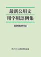 最新・公用文 用字用語例集 改定常用漢字対応