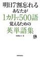 明日7割忘れるあなたが 1カ月で500語覚えるための英単語集 CD付