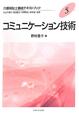 コミュニケーション技術 介護福祉士養成テキストブック5