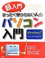 パソコン入門 超入門まったく分からない人の Windows7 Windows7の基本操作からインターネット、メー